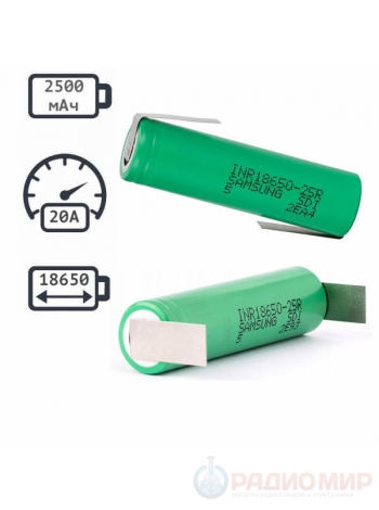 18650 Samsung 2500mAh аккумуляторная батарея INR18650-25R