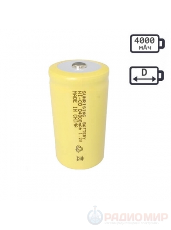 Аккумулятор R20 типD 1.2В Ni-Cd 4000мАч Sunrising