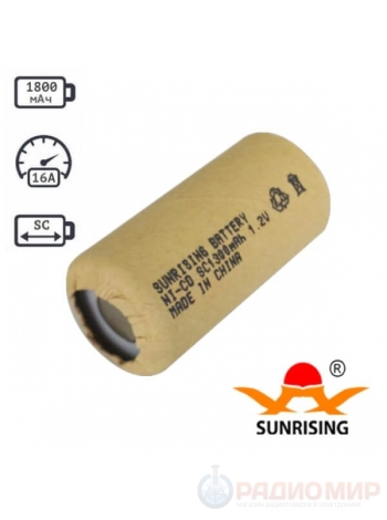 Аккумулятор SC 1.2В 1800мАч Ni-Cd Sunrising