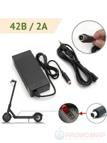 Зарядное устройство для скутера, самоката Xiaomi 42В 2A