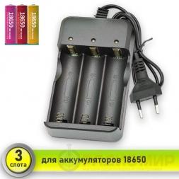 Зарядное устройство  3.7В (3х18650) APZ10