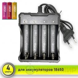 Зарядное устройство  3.7В (4х18650) APZ11