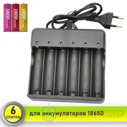 Зарядное устройство  3.7В (6х18650) APZ12