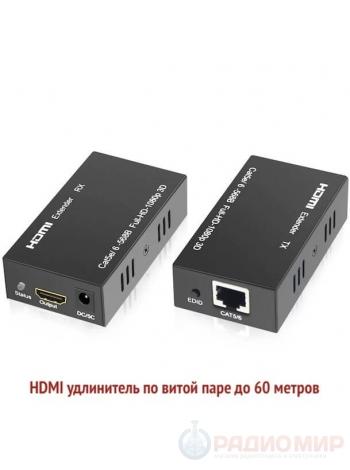 Активный HDMI удлинитель по витой паре до 60 метров