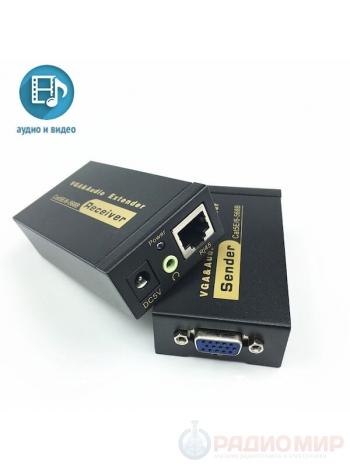 Активный удлинитель VGA и аудио сигналов по витой паре VE100