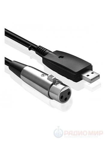 Кабель-переходник микрофонный XLR-USB (XLR to USB) 3 метра