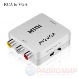 RCA→VGA переходник AV-to-VGA (USB)