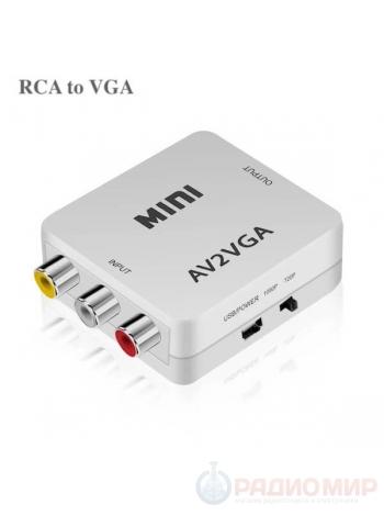 Переходник конвертер RCA → VGA (AV to VGA) с питанием от USB 5В