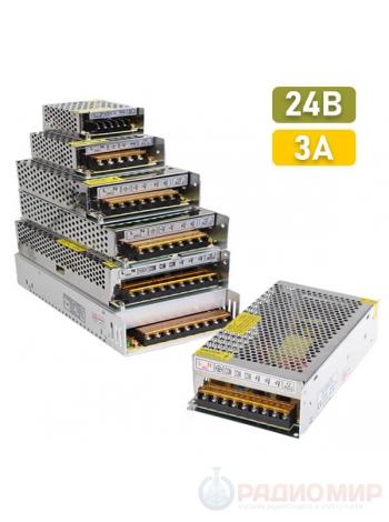 Блок питания 24В, 3A, 72Вт, IP20 Орбита OT-APB53