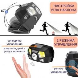 Налобный фонарь с USB зарядкой PT-FLG34