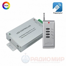 RGB контроллер +радиопульт RFC15AESB