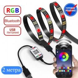 Светодиодная RGB лента Bluetooth 2 метра OG-LDL07-5050