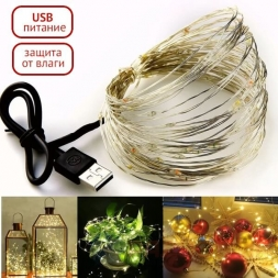 Светодиодная USB лента 5 метров OG-LDL08