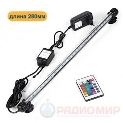 Лампа для аквариума RGB 280мм Огонек OG-LDP04