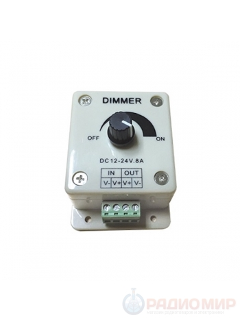 Диммер Ecola CDM08AESB 8A/96W 12V