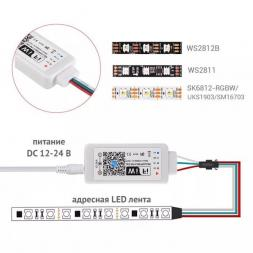 RGB SPI контроллер Wi-Fi LDL29