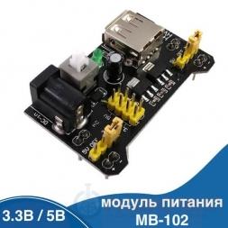 Модуль питания макетной платы MB-102