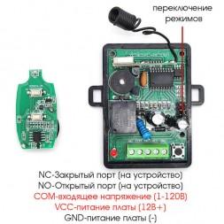Радиореле 12В 1канал с пультом HOS05
