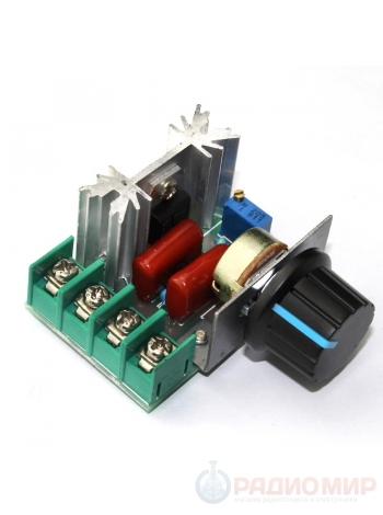 Регулятор мощности, диммер 220V 2000 Вт (2 кВт)