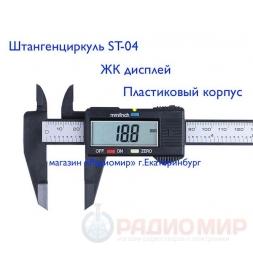 Штангенциркуль электронный OT-INM05