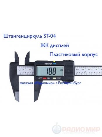 Штангенциркуль электронный пластиковый OT-INM05