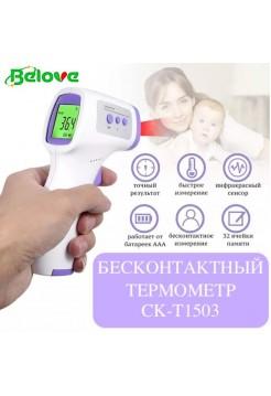 Термометр бесконтактный BeLove CK-T1503