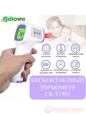 Бесконтактный термометр BeLove CK-T1503