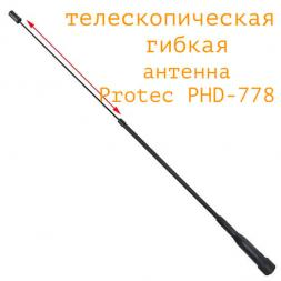 Антенна Protec PHD-778 SMA-F