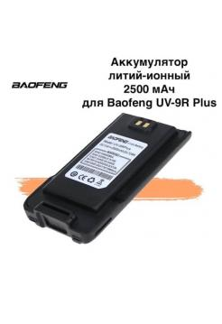 Аккумулятор для рации Baofeng UV-9R Plus