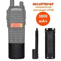 Аккумулятор для Baofeng UV-82 (BL-8L)