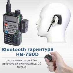 Bluetooth гарнитура для раций Baofeng HB-780D