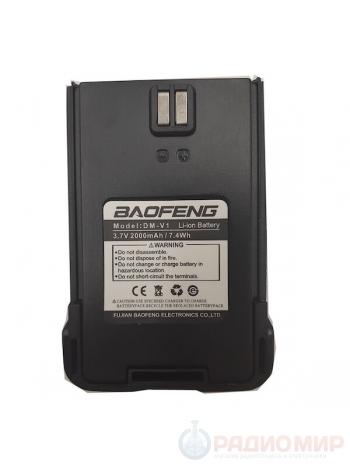 Аккумулятор для рации Baofeng DM-V1 2000мАч