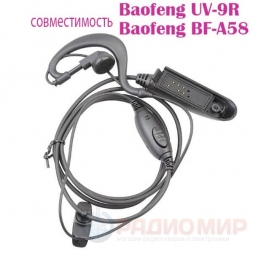 Гарнитура для Baofeng UV-9R, BF-A58