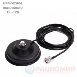 Магнитное основание PL-120