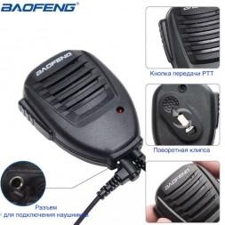 Тангента для Baofeng UV-9R, BF-A58