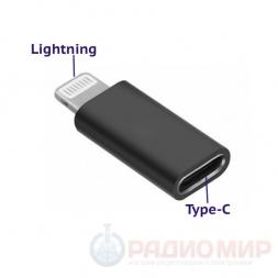 Lightning → TypeC переходник