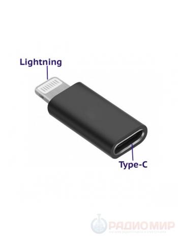 Переходник iPhone на USB Type-C OT-SMA05