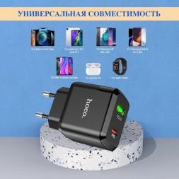 Зарядное устройство Hoco N5