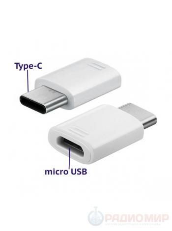 Переходник USB Type-C на micro USB OT-SMA09