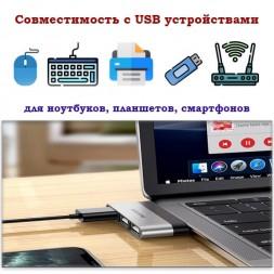 Type-C → 3 x USB переходник Borofone DH1