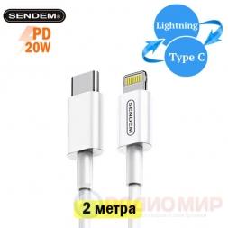 Lightning → TypeC кабель Sendem M26Pro 2метра
