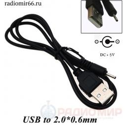 Кабель питания USB - DC 2,0мм