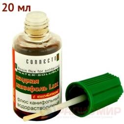 Канифоль жидкая LUX 20мл c кисточкой