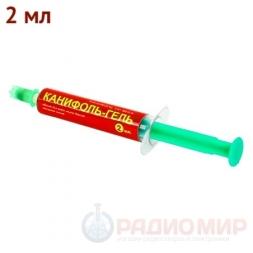 Канифоль-гель 2мл в шприце