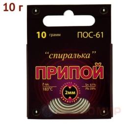 """Припой ПОС-61 без канифоли, 10г """"Спиралька"""""""