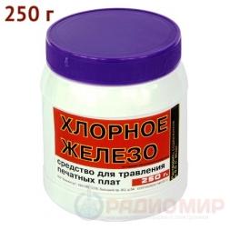 Хлорное железо 250г