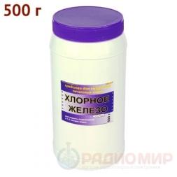 Хлорное железо 500г