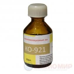 Лак электроизоляционный KO-921