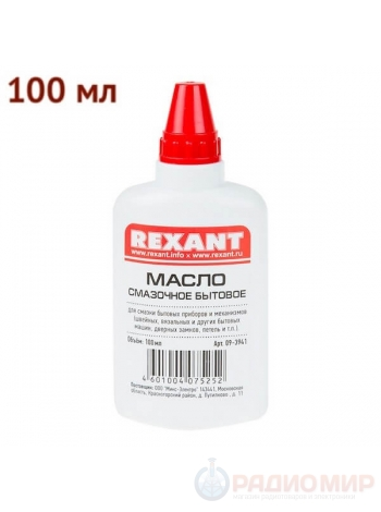 Смазочное бытовое масло 100 мл Rexant