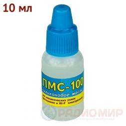 Силиконовое масло ПМС-100 10мл
